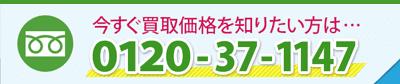 今すぐ買取価格を知りたい方は...、フリーダイヤル 0120-37-1147 に無料電話査定!