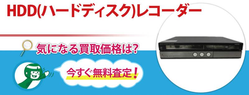 HDD(ハードディスク)レコーダー買取