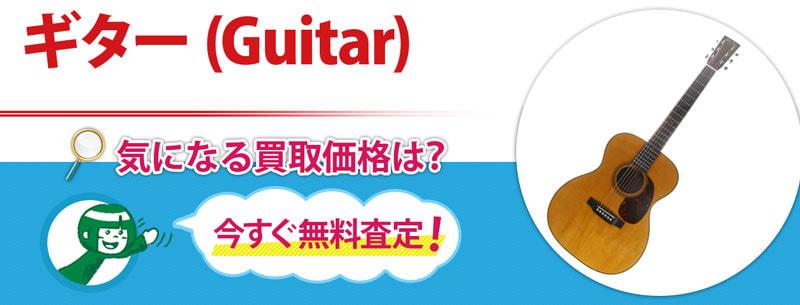 ギター (Guitar)買取