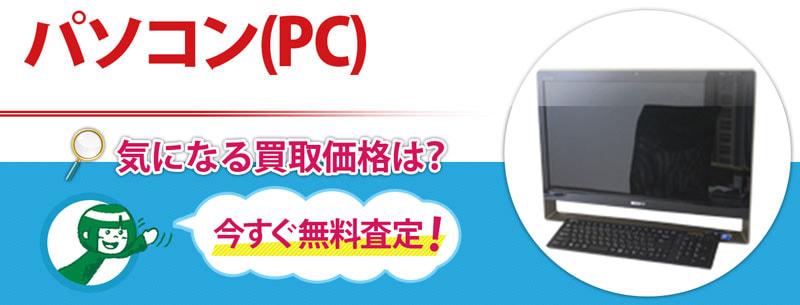 パソコン(PC)買取