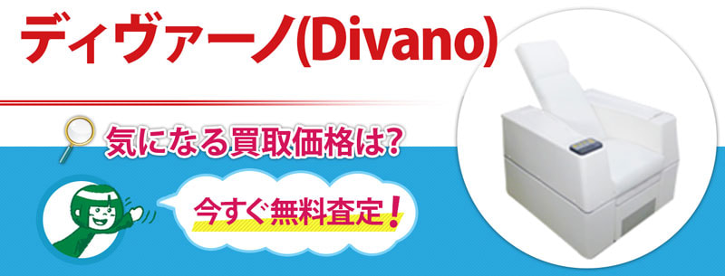 ディヴァーノ(Divano)買取