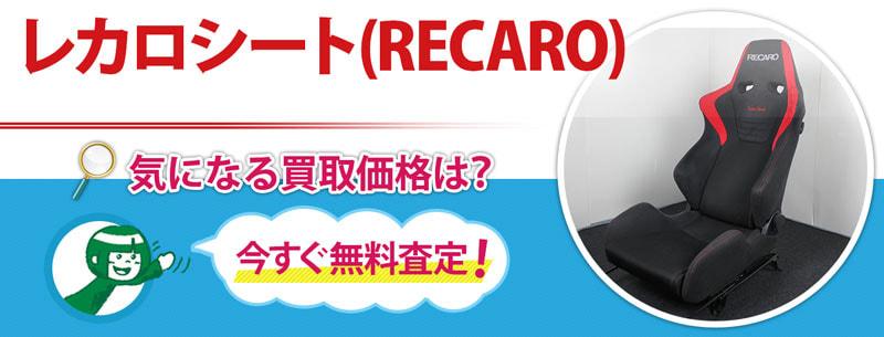 レカロシート(RECARO)買取