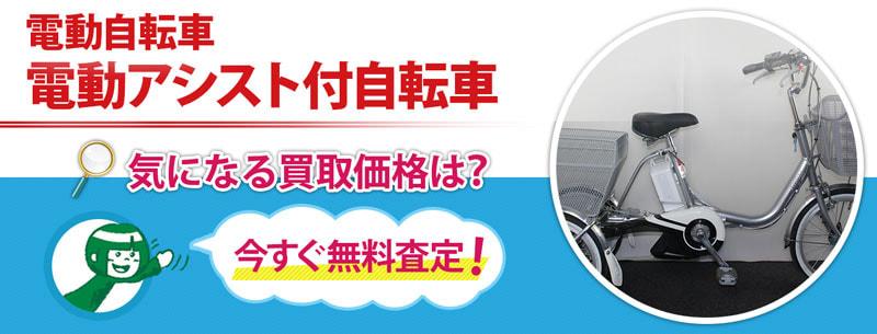 電動自転車・電動アシスト付自転車買取