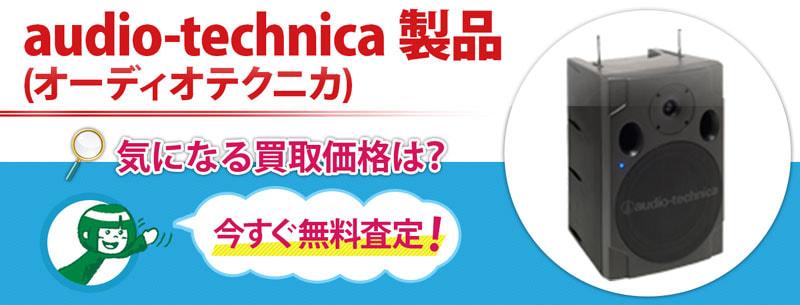 audio-technica(オーディオテクニカ) 製品買取