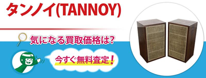 タンノイ(TANNOY)買取