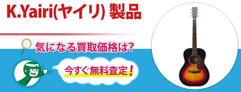 K.Yairi(ヤイリ) 製品買取