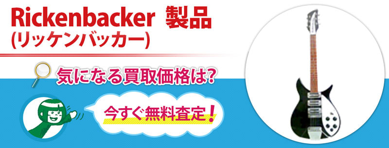 Rickenbacker(リッケンバッカー) 製品買取
