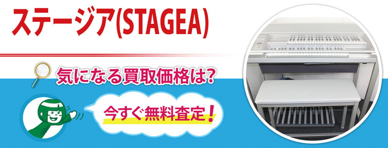 ヤマハ ステージア(STAGEA)買取