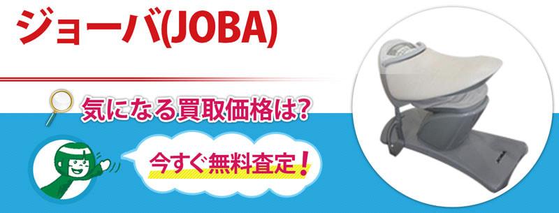 ジョーバ(JOBA)買取