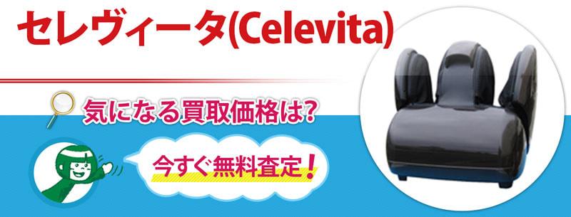 セレヴィータ(Celevita)買取