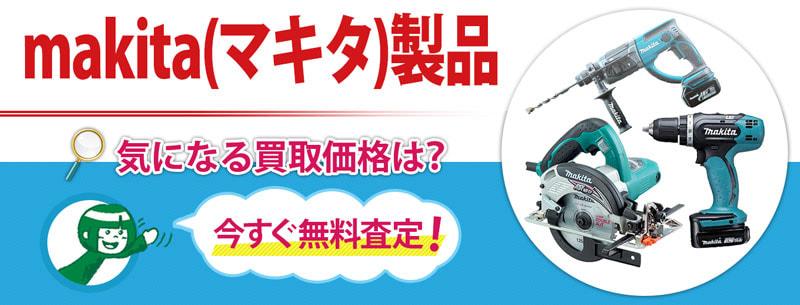 makita(マキタ)製品買取