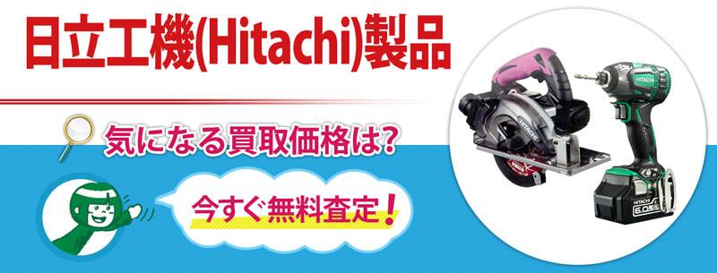 日立工機(Hitachi)製品買取