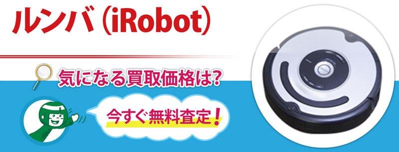 ルンバ(iRobot)買取