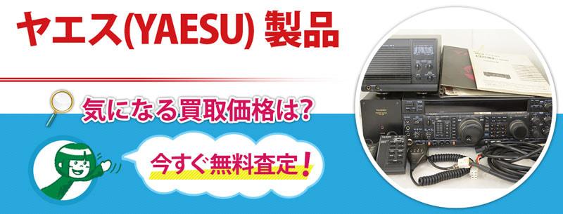 ヤエス(YAESU) 無線機買取