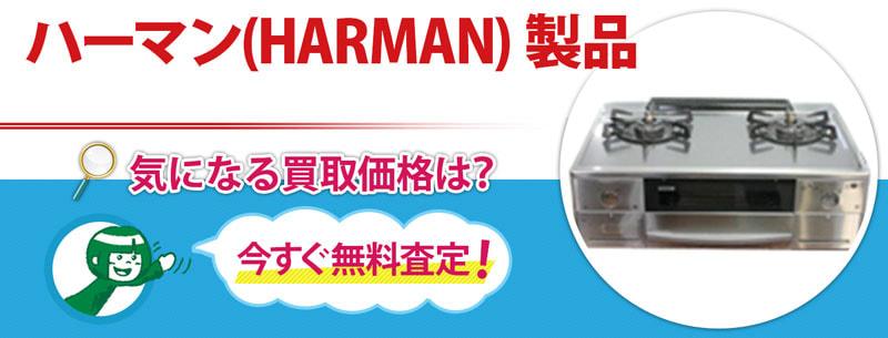 ハーマン(HARMAN) 製品買取