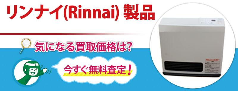 リンナイ(Rinnai) 製品買取
