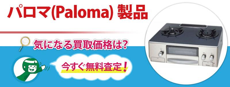 パロマ(Paloma) 製品買取