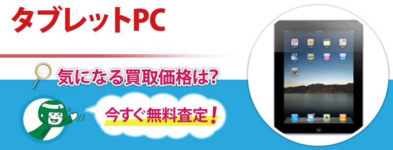タブレットPC買取