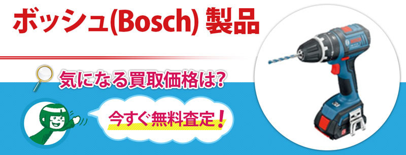 ボッシュ(Bosch) 製品買取