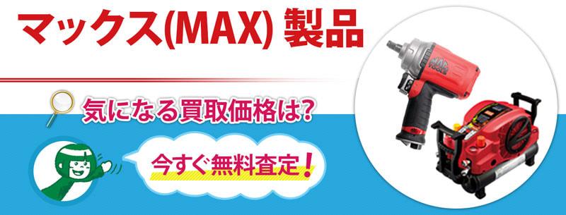 マックス(MAX) 製品買取