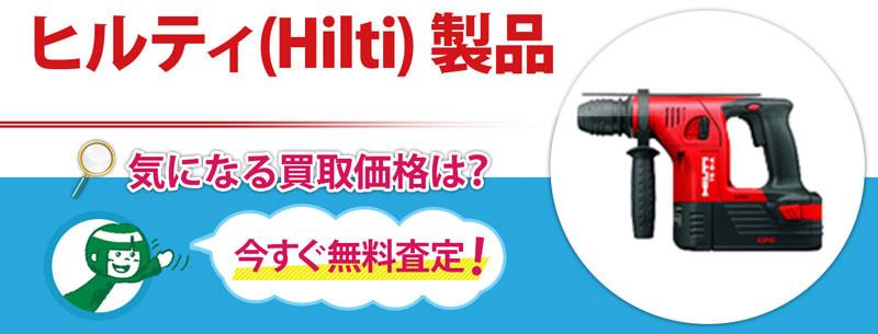 ヒルティ(Hilti) 製品買取
