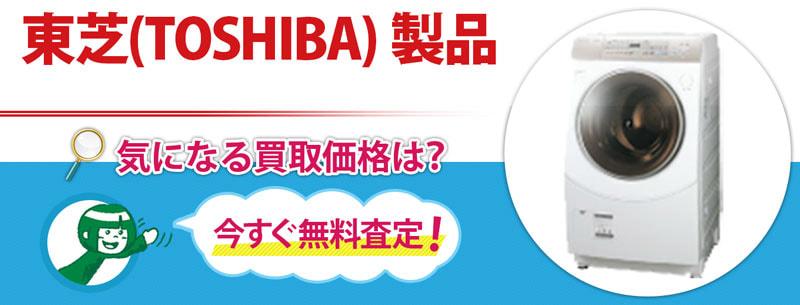 東芝(TOSHIBA) 製品買取
