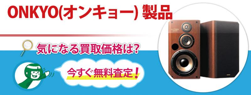 ONKYO(オンキョー) 製品買取