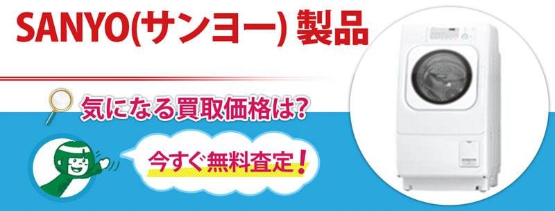 SANYO(サンヨー) 製品買取