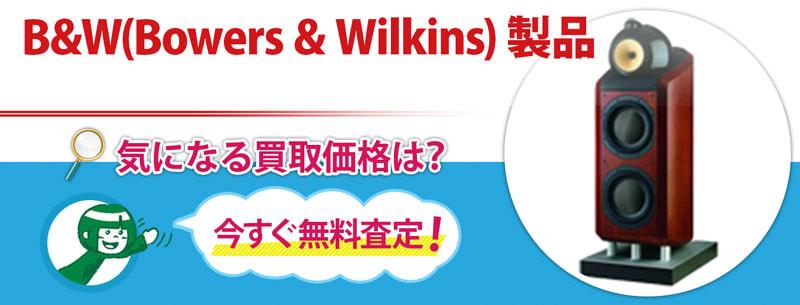 B&W(Bowers & Wilkins) 製品買取