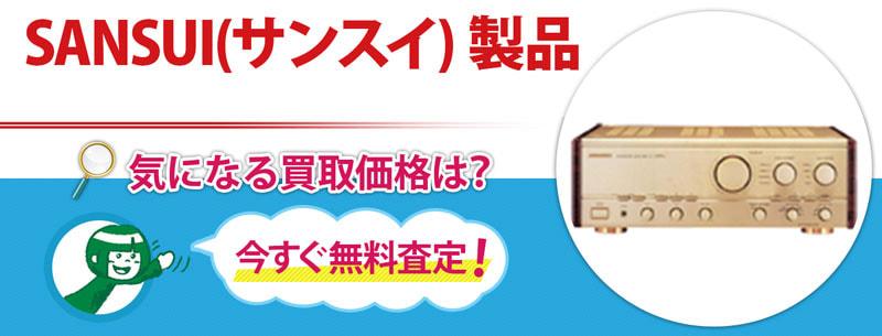 SANSUI(サンスイ) 製品買取