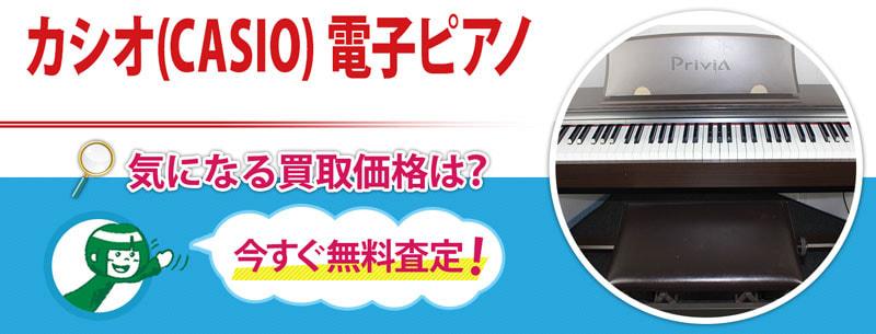 カシオ(CASIO) 電子ピアノ買取