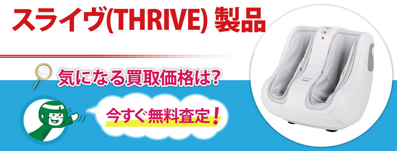 スライヴ(THRIVE) 製品買取