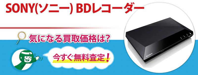 SONY(ソニー) BDレコーダー買取