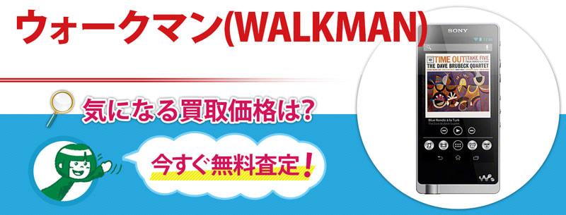 ウォークマン(WALKMAN)買取
