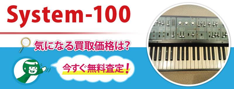 System-100買取