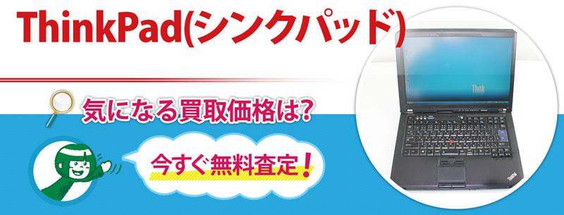 ThinkPad(シンクパッド)買取