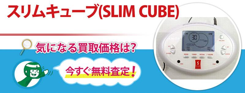 スリムキューブ(SLIM CUBE)買取