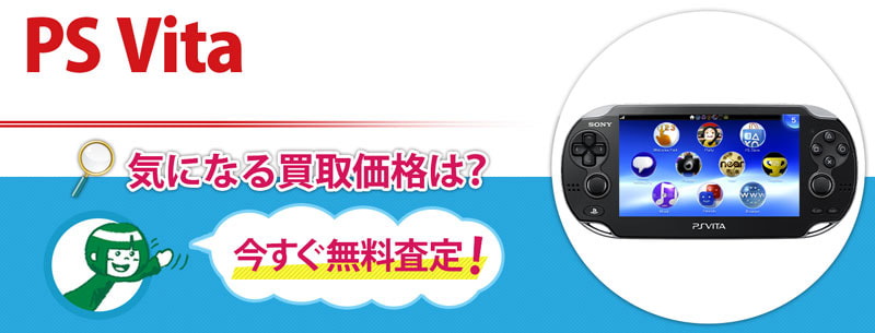 PS Vita買取