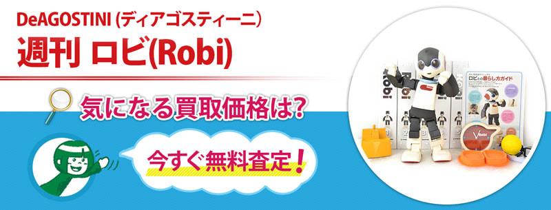 週刊 ロビ(Robi) ロビ2買取