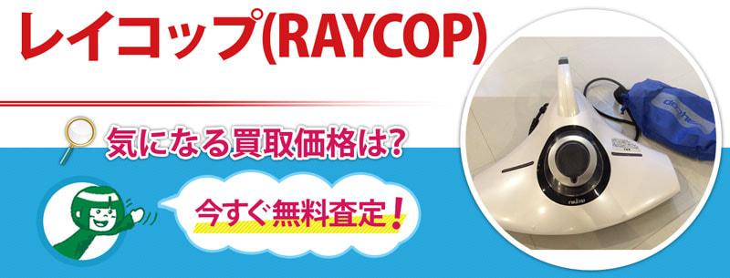 レイコップ(RAYCOP)買取