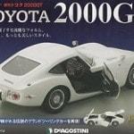 DeAGOSTINI「週刊 トヨタ2000GT」