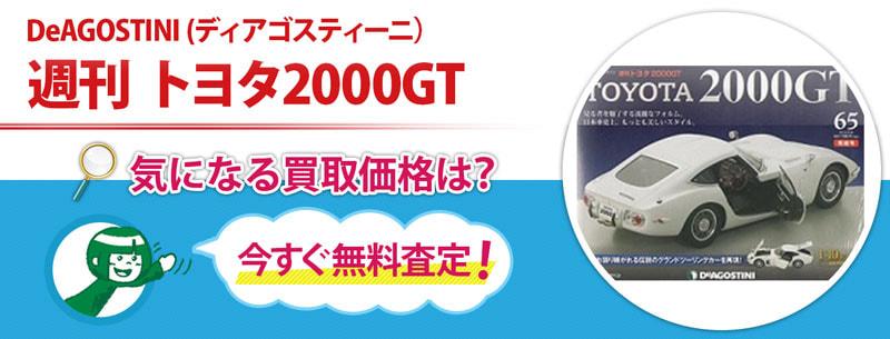 週刊 トヨタ2000GT買取