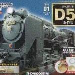 DeAGOSTINI「週刊 蒸気機関車D51をつくる」
