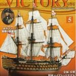 DeAGOSTINI「週刊 HMSヴィクトリーを作る」