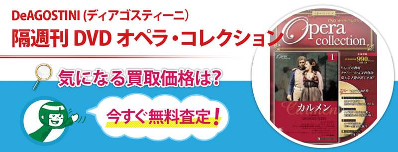 隔週刊 DVD オペラ・コレクション買取