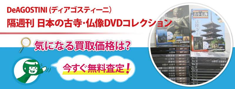 隔週刊 日本の古寺・仏像DVDコレクション買取