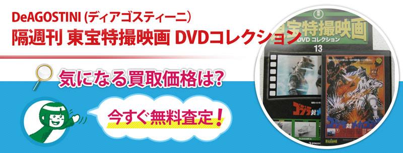 隔週刊 東宝特撮映画 DVDコレクション買取