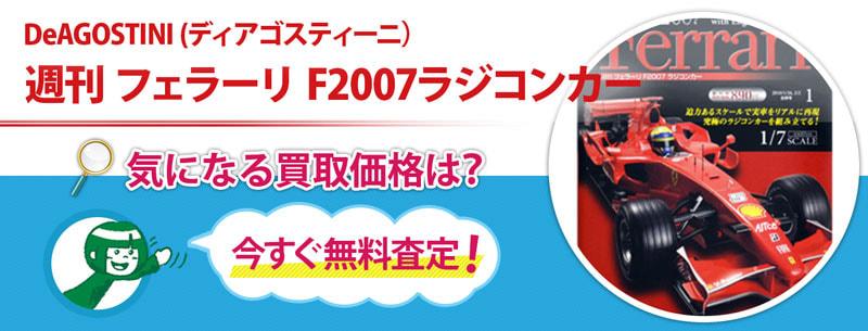週刊 フェラーリ F2007ラジコンカー買取