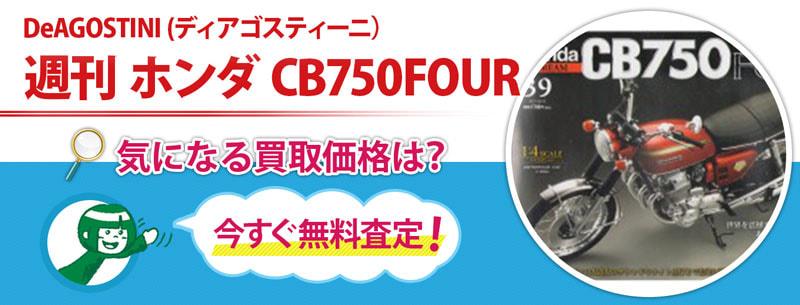 週刊 ホンダ CB750FOUR買取