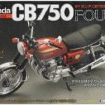 DeAGOSTINI「週刊 ホンダ CB750FOUR」